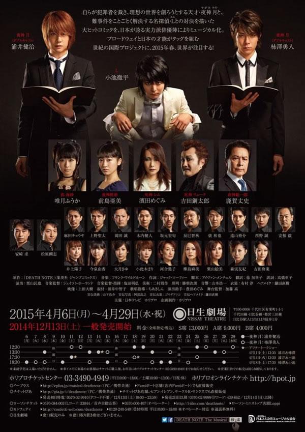 Death Note   Vídeo promove musical do mangá
