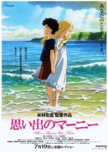 When Marnie Was There | Trailer em inglês do novo filme do estúdio Ghibli foi lançado