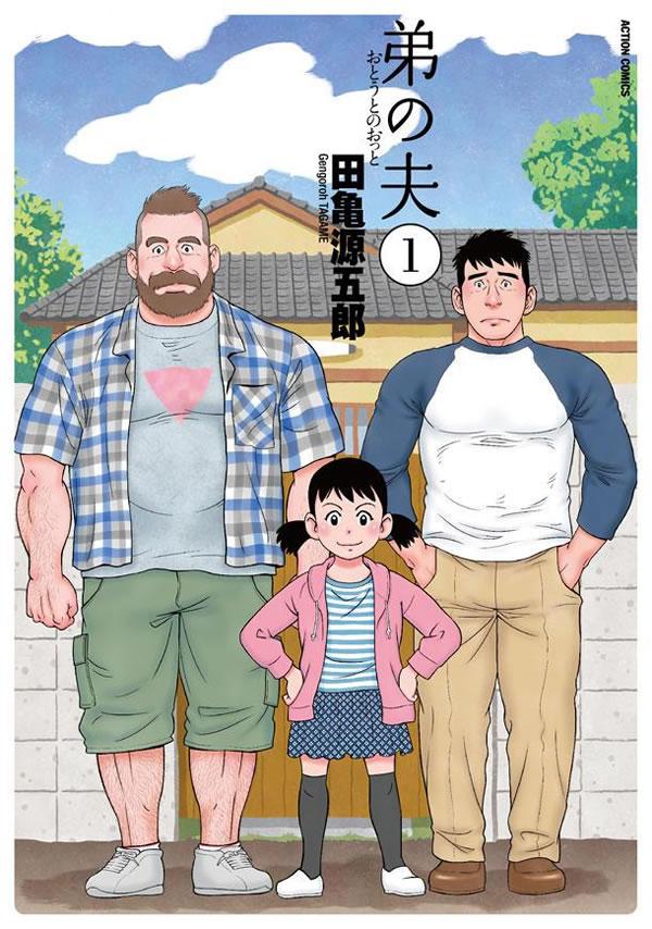 My Brother's Husband - Otouto no Otto | Mangá levanta questão sobre casamento entre pessoas do mesmo sexo no Japão